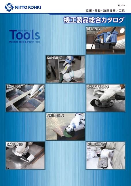 機工製品総合カタログ